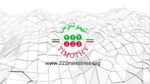 222 Ministries' vision, mission is to see Iran transformed into a nation that bears the image of Christ at every level of society.